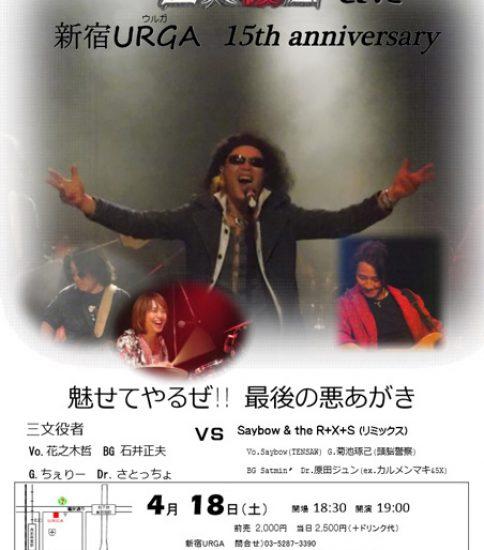新宿URGAで復活ライブを開催しました