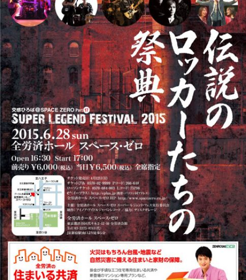 「SUPER LEGEND FESTIVAL 2015」へ出演しました
