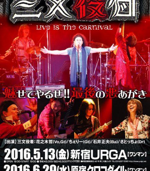 新宿URGAでワンマンライブを開催しました