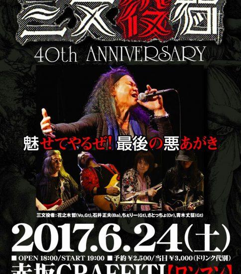 6月24日土曜日赤坂グラフティにて ワンマンライブ決定