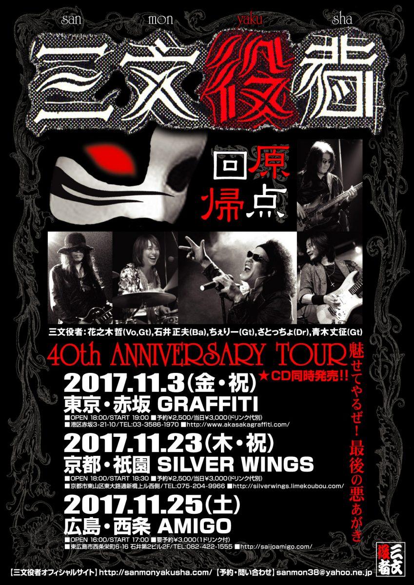 11月3日金曜日 40周年記念ライブ❗「原点回帰」赤坂グラフティにて 🎵CD「魂」💿同時発売
