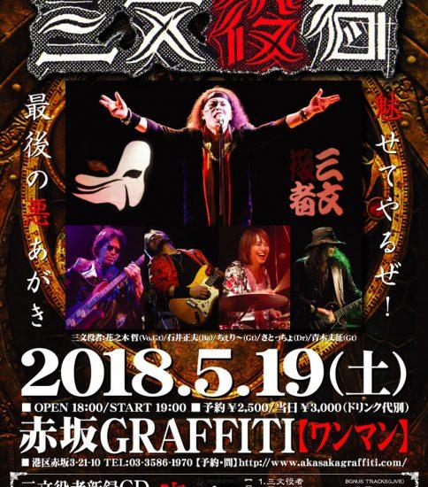 2018.5.19土 赤坂GRAFFITI  ワンマンライブ