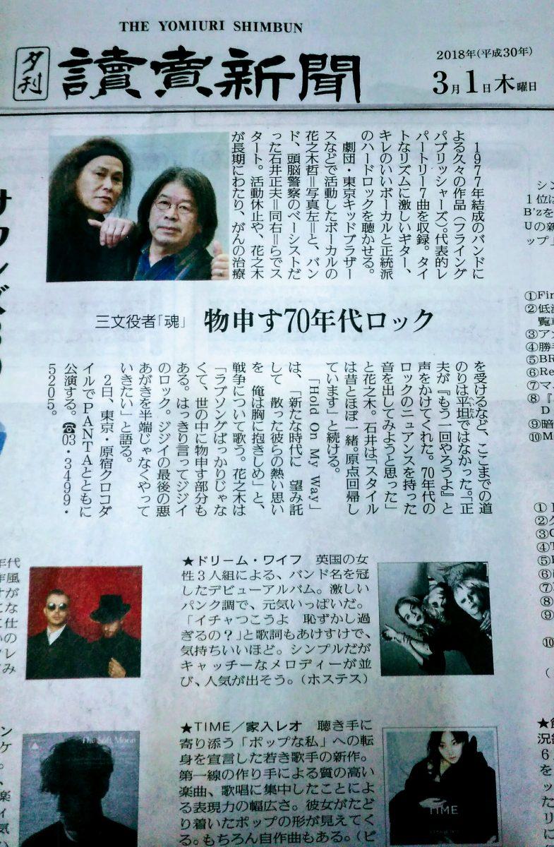 日本経済新聞 & 読売新聞 に記事が載りました!!