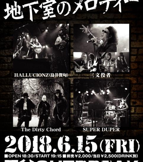 2018·6·15金 四谷OUTBREAK ‼[地下室のメロディー]出演