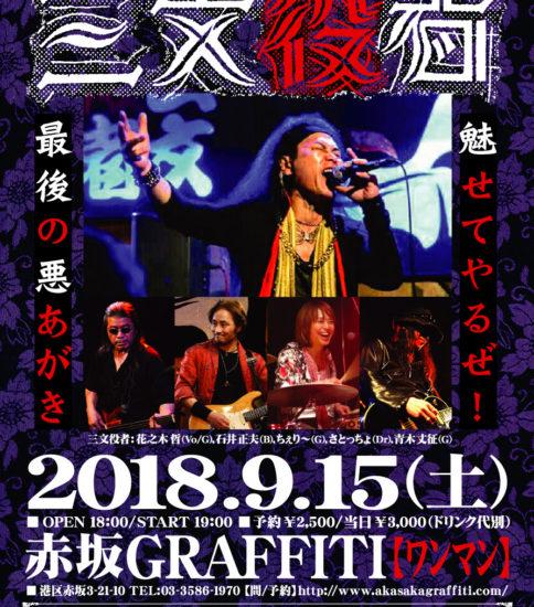2018·9·15土 赤坂GRAFFITIにて ワンマンライブ!!