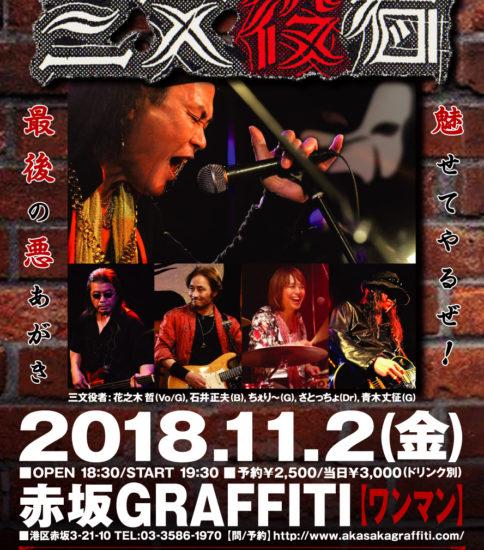 2018·11·2金 赤坂GRAFFITIにて ワンマンライブ!!